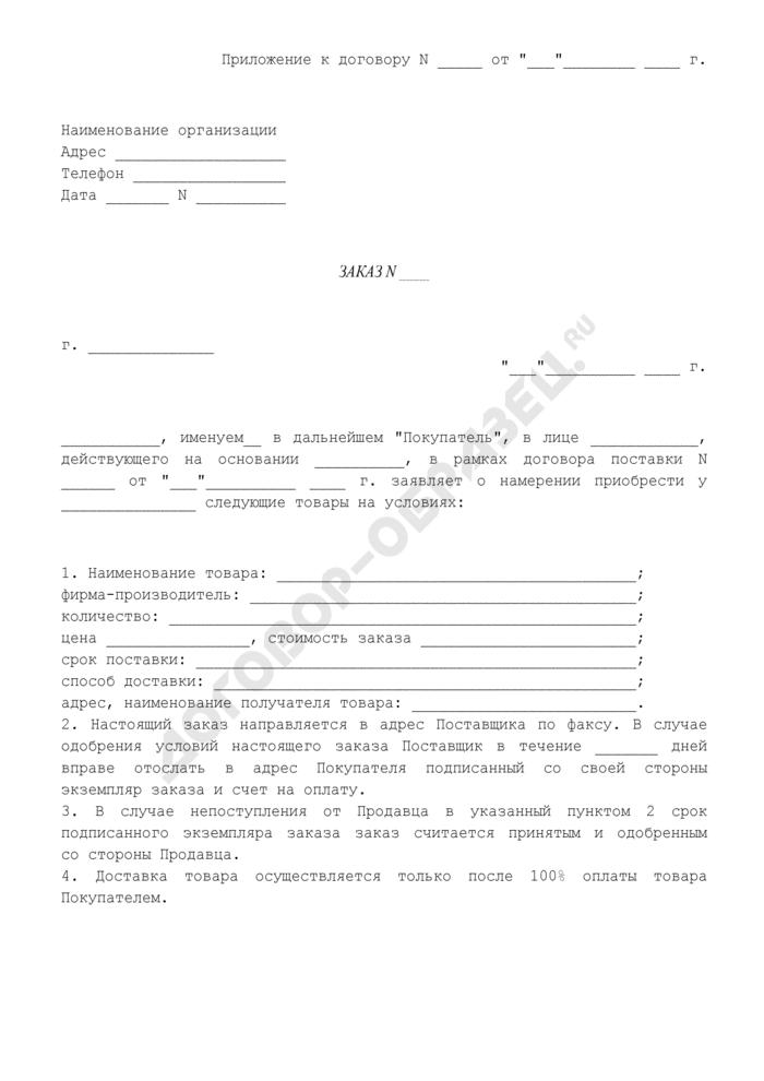 Заказ товара к договору поставки товара (длящегося характера) с условием заказа товара по телефону. Страница 1
