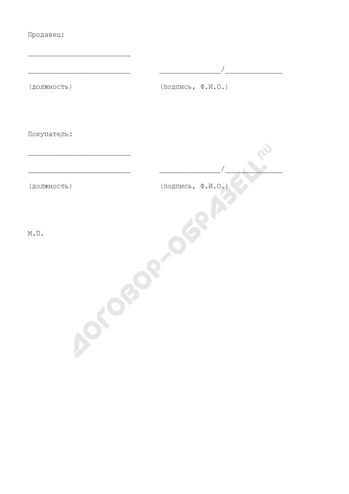 Заказ товара к договору поставки товара (длящегося характера) с условием заказа товара по телефону. Страница 2