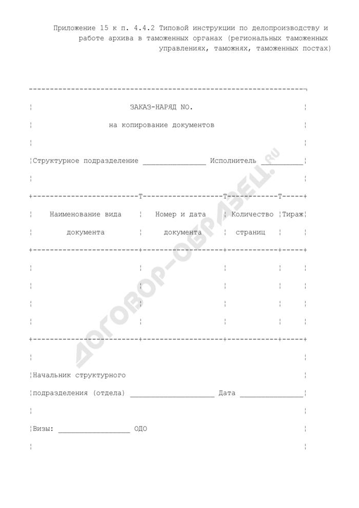 Заказ-наряд на копирование документов. Страница 1