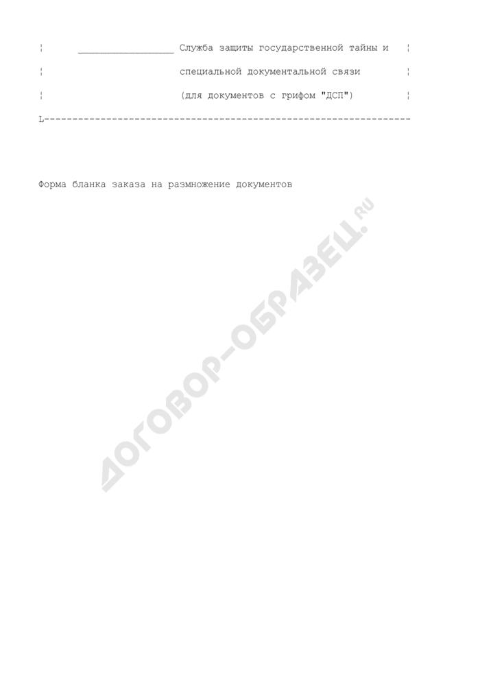 Заказ-наряд на копирование документов. Страница 2
