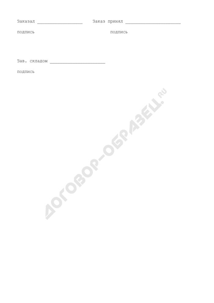 Заказ-отборочный лист. Специализированная форма N 27-ОН. Страница 3