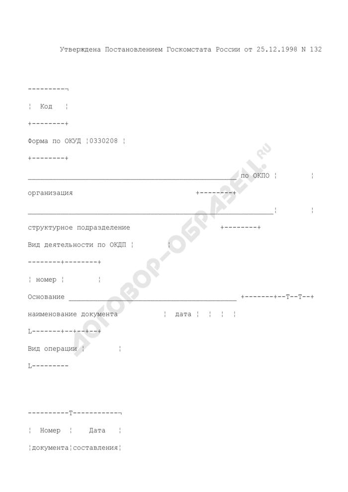 Заказ-отборочный лист. Унифицированная форма N ТОРГ-8. Страница 1