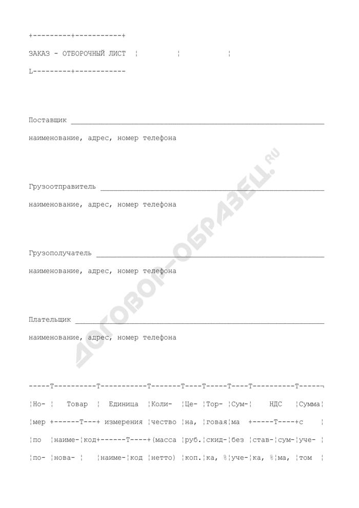 Заказ-отборочный лист. Унифицированная форма N ТОРГ-8. Страница 2