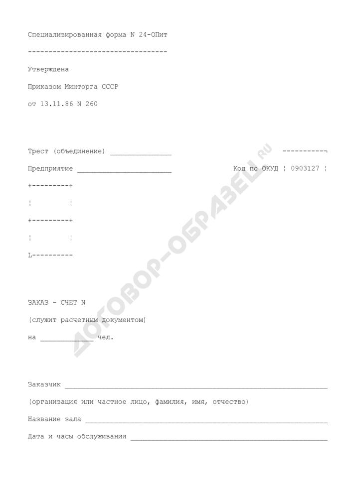 Заказ-счет (документация по учету операций в торговле и общественном питании). Специализированная форма N 24-ОПит. Страница 1