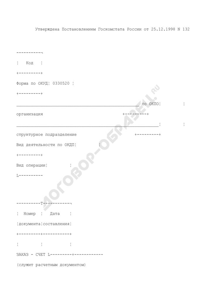 Заказ-счет (документация по учету операций в общественном питании). Унифицированная форма N ОП-20. Страница 1