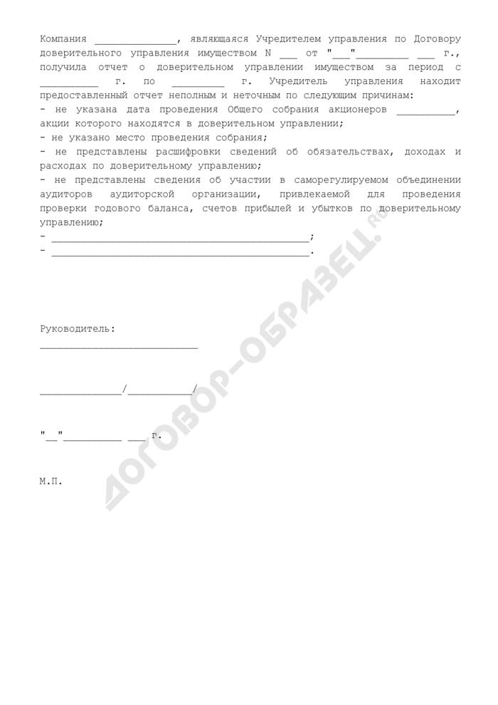 Замечания к отчету (приложение к договору доверительного управления имуществом). Страница 1