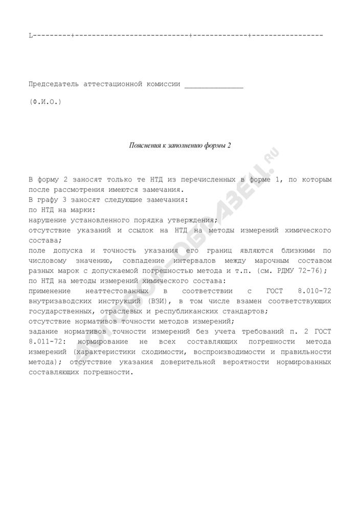 Замечания по нормативно-технической документации на контролируемый химический состав и физико-химические свойства. Форма N 2 (рекомендуемая). Страница 2