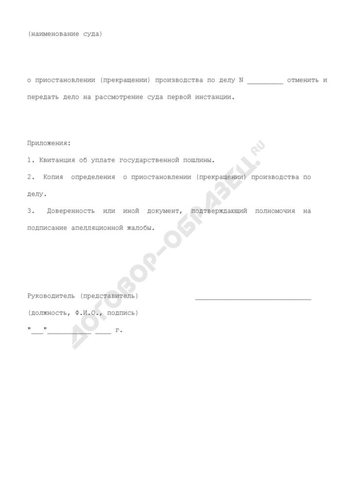 Апелляционная жалоба на определение о приостановлении (прекращении) производства по делу. Страница 3