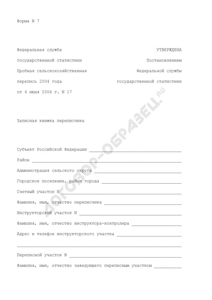 Записная книжка переписчика при проведении выборочного статистического обследования сельскохозяйственных производителей (пробной сельскохозяйственной переписи). Форма N 7. Страница 1
