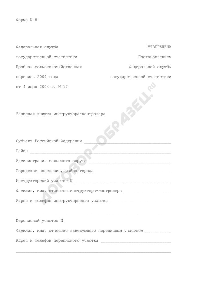 Записная книжка инструктора-контролера при проведении выборочного статистического обследования сельскохозяйственных производителей (пробной сельскохозяйственной переписи). Форма N 8. Страница 1