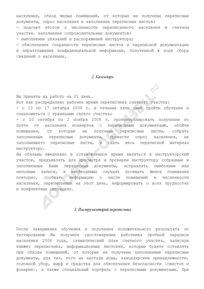 Записная книжка переписчика (вариант II). Форма N 1. Страница 3