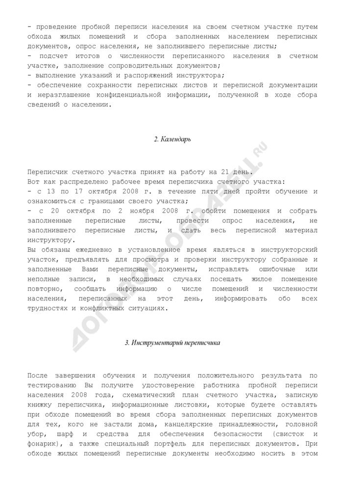 Записная книжка переписчика (вариант III). Форма N 1. Страница 3