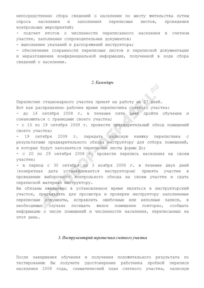 Записная книжка переписчика (вариант IV). Форма N 1. Страница 3