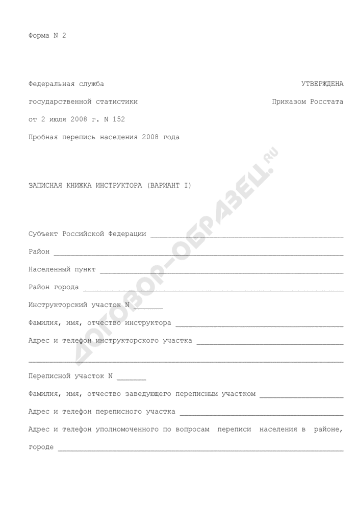 Записная книжка инструктора (вариант I). Форма N 2. Страница 1