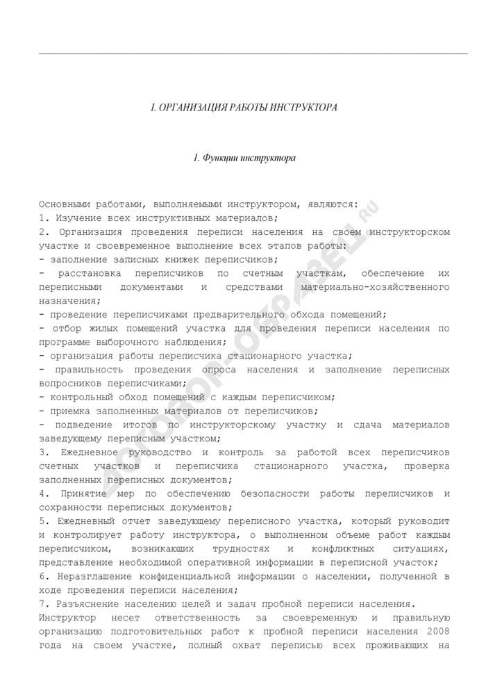 Записная книжка инструктора (вариант I). Форма N 2. Страница 2