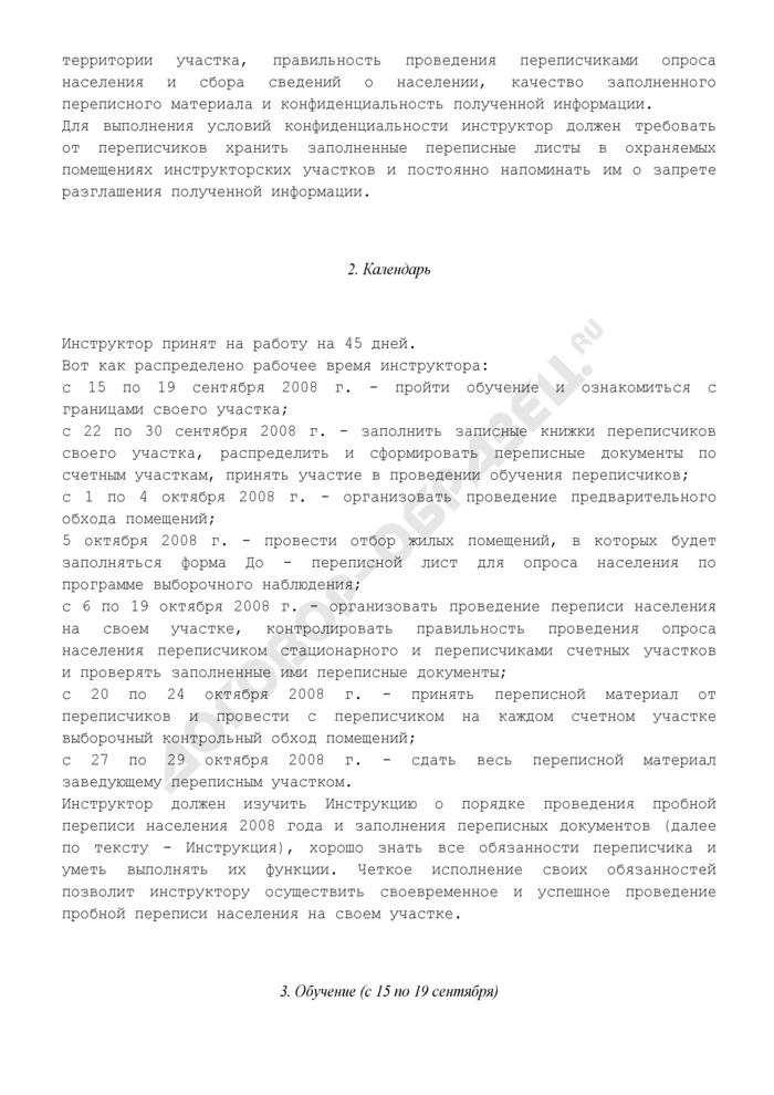 Записная книжка инструктора (вариант I). Форма N 2. Страница 3
