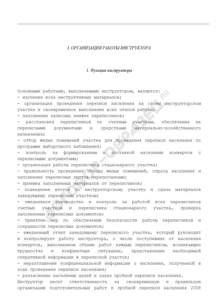 Записная книжка инструктора (вариант II). Форма N 2. Страница 2