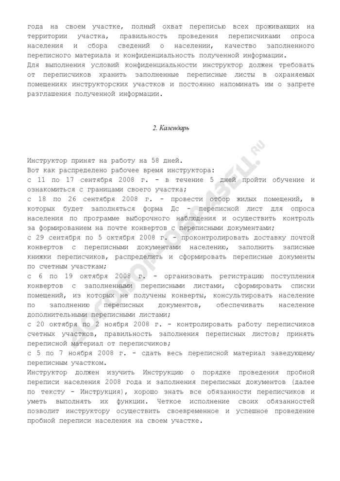 Записная книжка инструктора (вариант II). Форма N 2. Страница 3