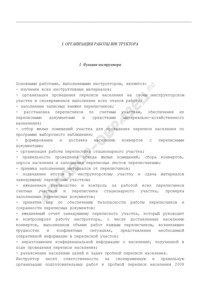 Записная книжка инструктора (вариант III). Форма N 2. Страница 2