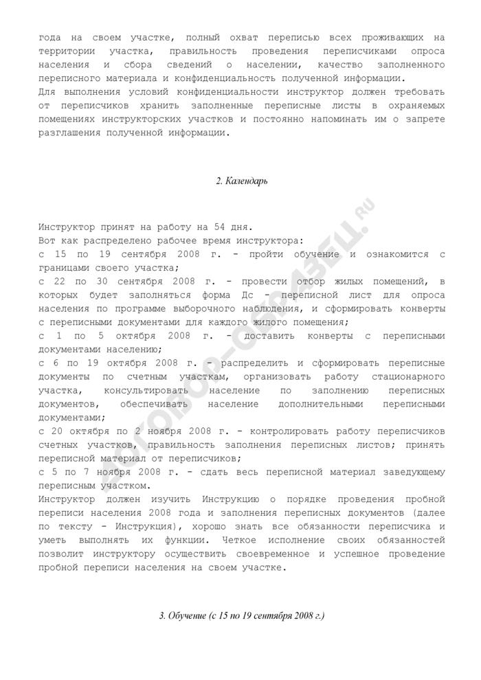 Записная книжка инструктора (вариант III). Форма N 2. Страница 3