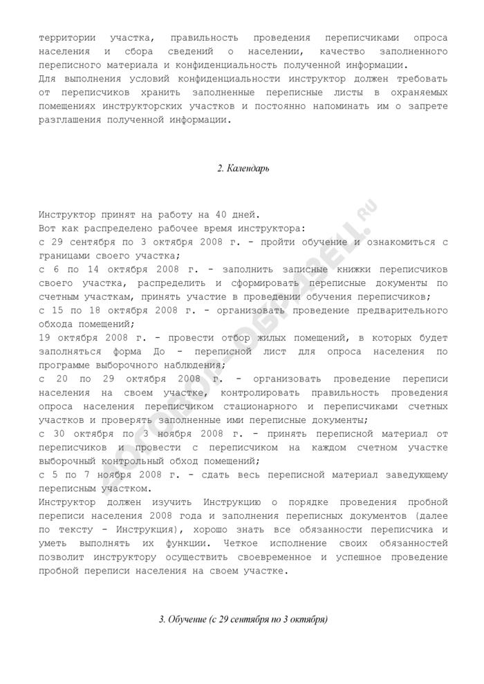 Записная книжка инструктора (вариант IV). Форма N 2. Страница 3