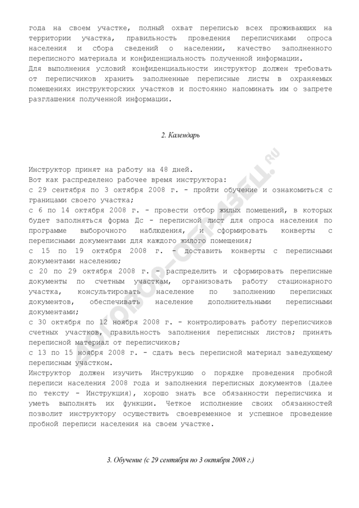 Записная книжка инструктора (вариант V). Форма N 2. Страница 3