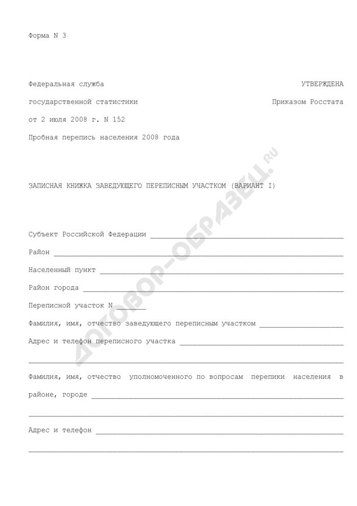 Записная книжка заведующего переписным участком (вариант I). Форма N 3. Страница 1