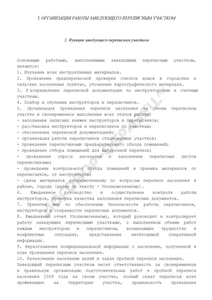 Записная книжка заведующего переписным участком (вариант I). Форма N 3. Страница 2