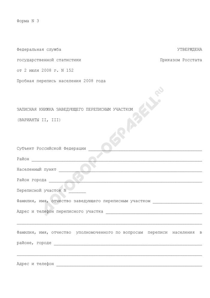 Записная книжка заведующего переписным участком (варианты II, III). Форма N 3. Страница 1