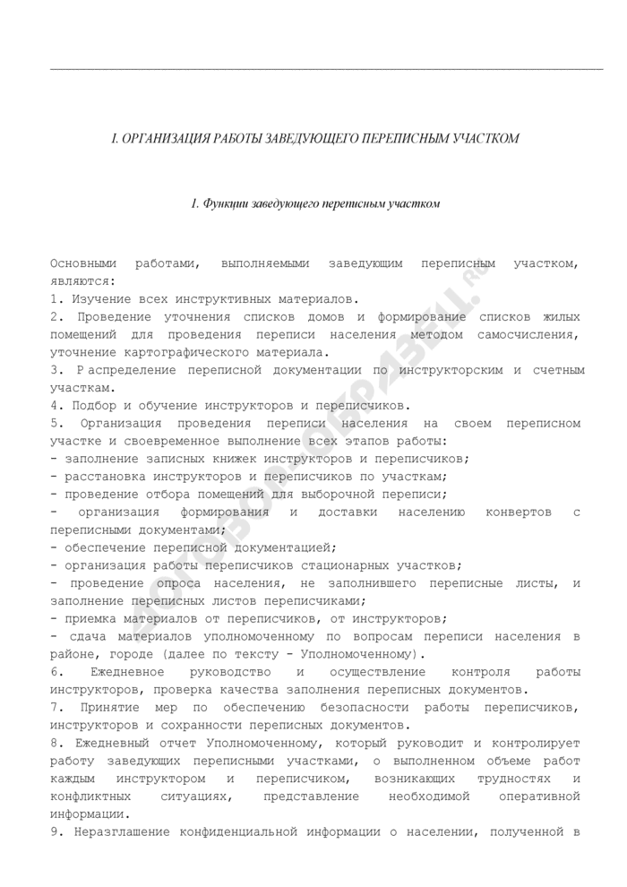 Записная книжка заведующего переписным участком (варианты II, III). Форма N 3. Страница 2