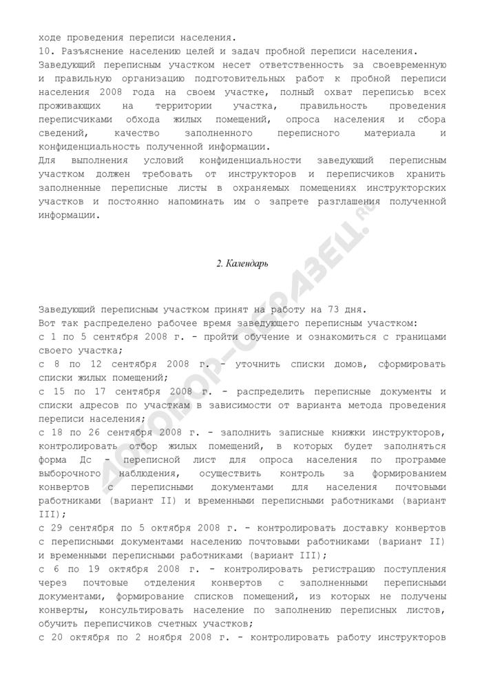 Записная книжка заведующего переписным участком (варианты II, III). Форма N 3. Страница 3