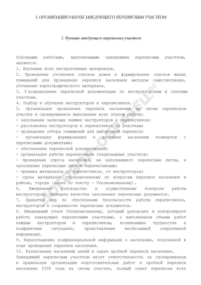 Записная книжка заведующего переписным участком (вариант V). Форма N 3. Страница 2