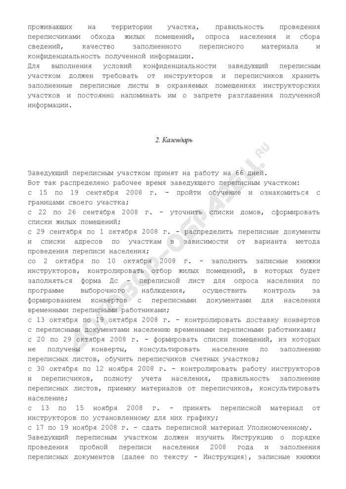 Записная книжка заведующего переписным участком (вариант V). Форма N 3. Страница 3