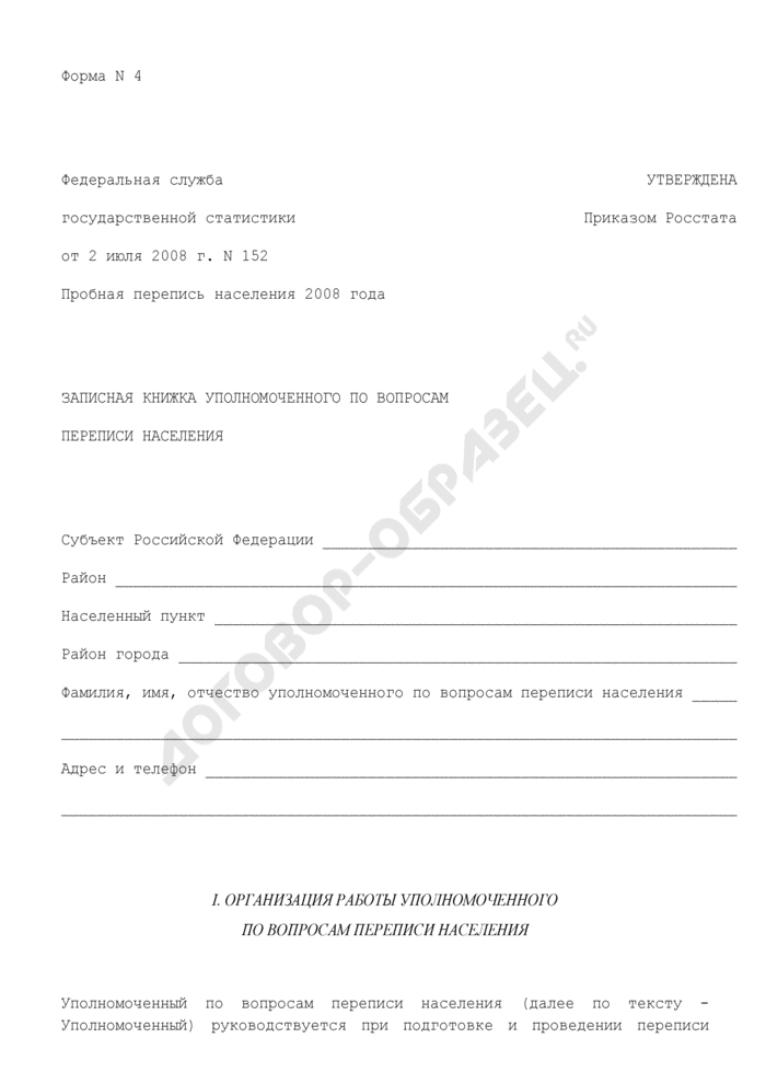 Записная книжка уполномоченного по вопросам переписи населения. Форма N 4. Страница 1