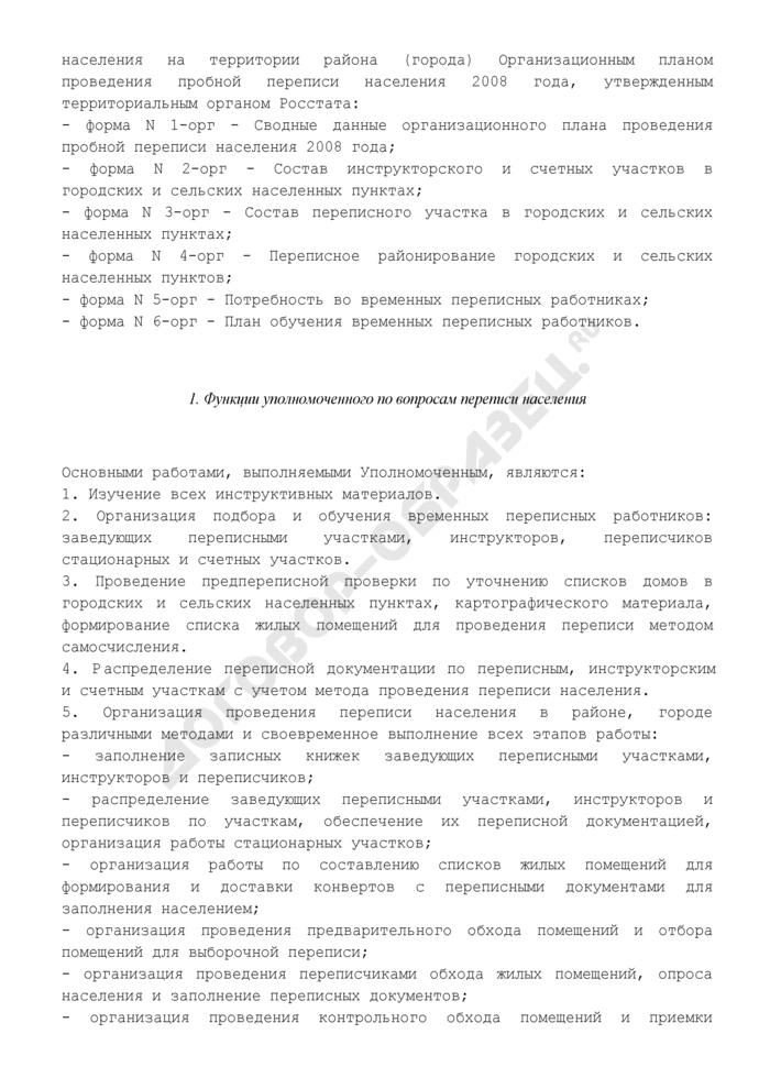 Записная книжка уполномоченного по вопросам переписи населения. Форма N 4. Страница 2