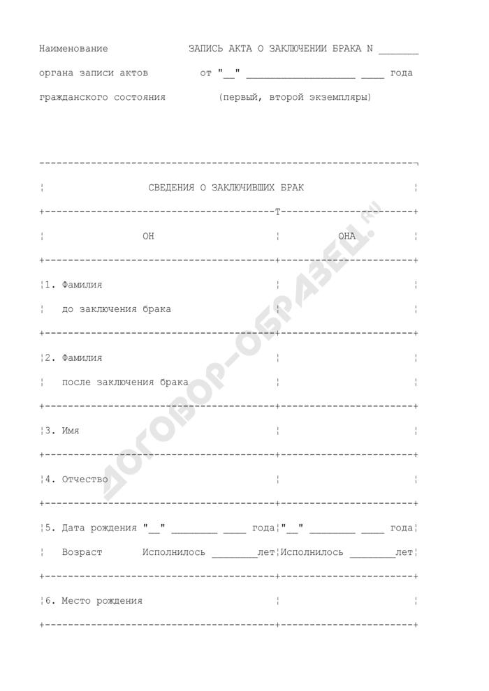 Запись акта о заключении брака. Страница 1