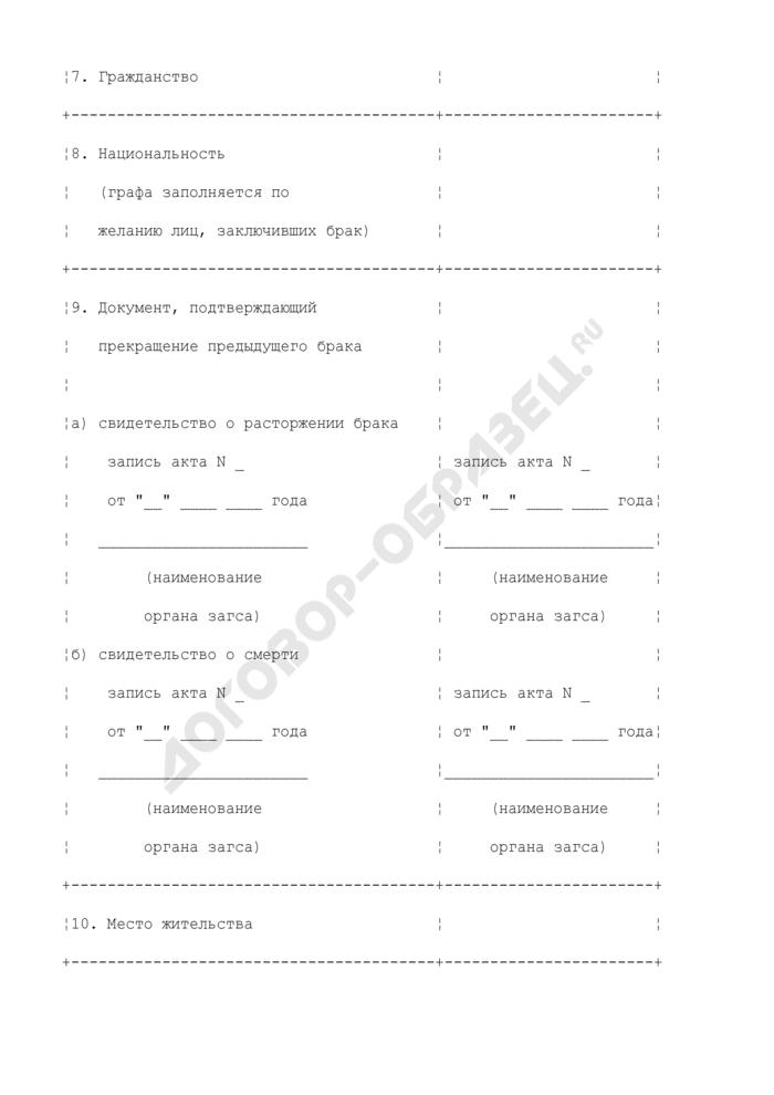 Запись акта о заключении брака. Страница 2