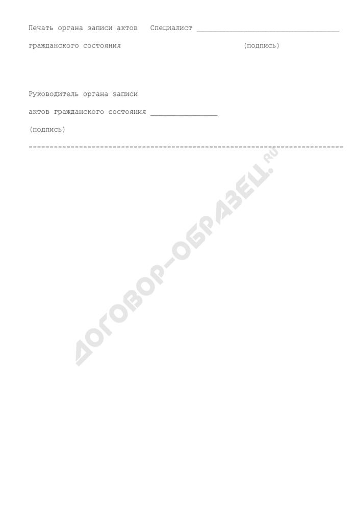 Запись акта о перемене имени (для граждан Российской Федерации, проживающих за пределами территории Российской Федерации). Страница 3