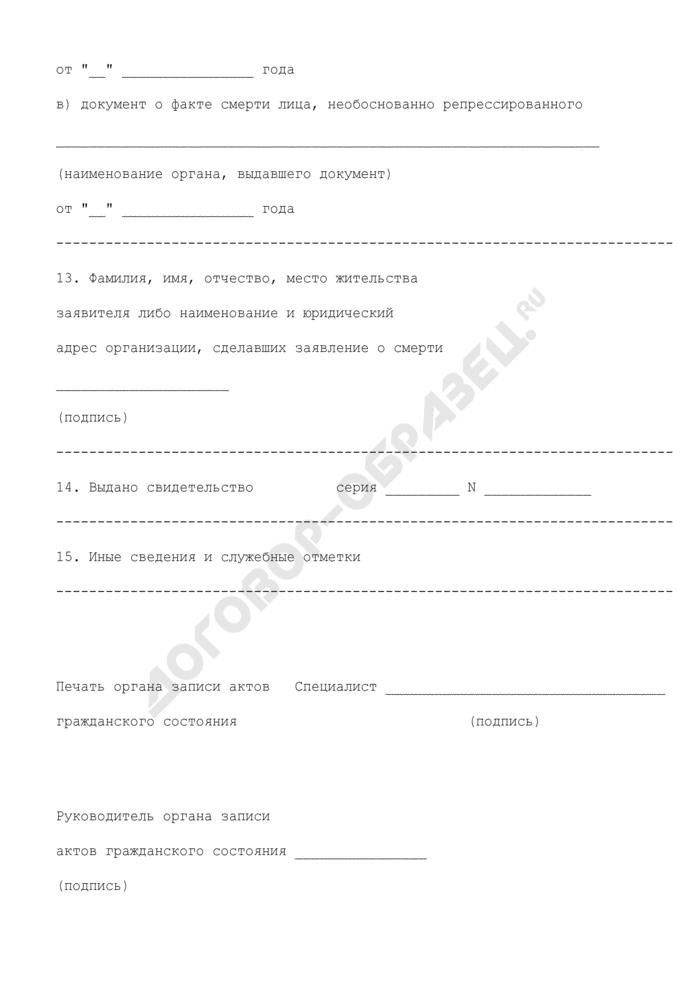 Запись акта о смерти (для граждан Российской Федерации, проживающих за пределами территории Российской Федерации). Страница 3
