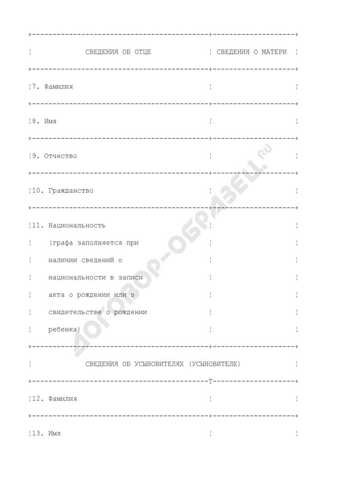 Запись акта об усыновлении (удочерении). Страница 2