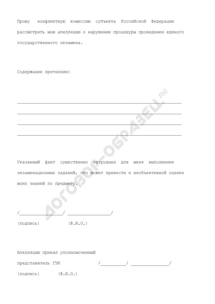 Апелляция о нарушении процедуры проведения единого государственного экзамена. Форма N 2-ППЭ. Страница 3