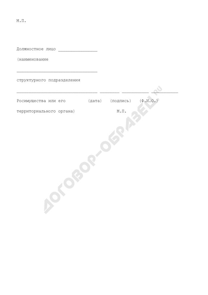 Запись в реестре федерального имущества о прекращении права собственности Российской Федерации на имущество. Страница 2