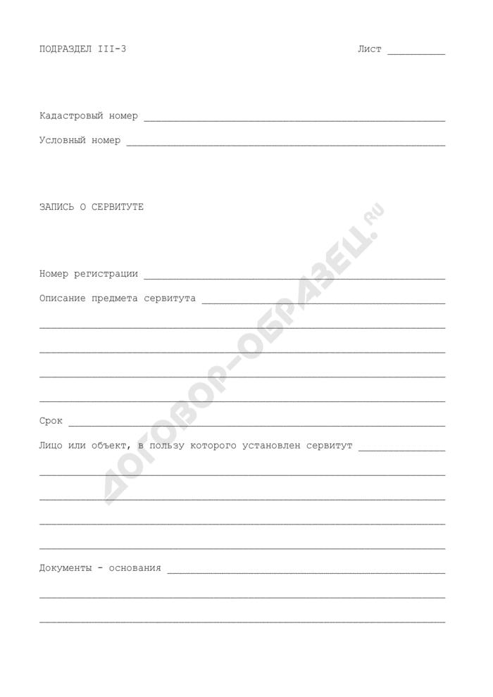 Запись даты начала, окончания и продолжительности сервитута. Страница 1