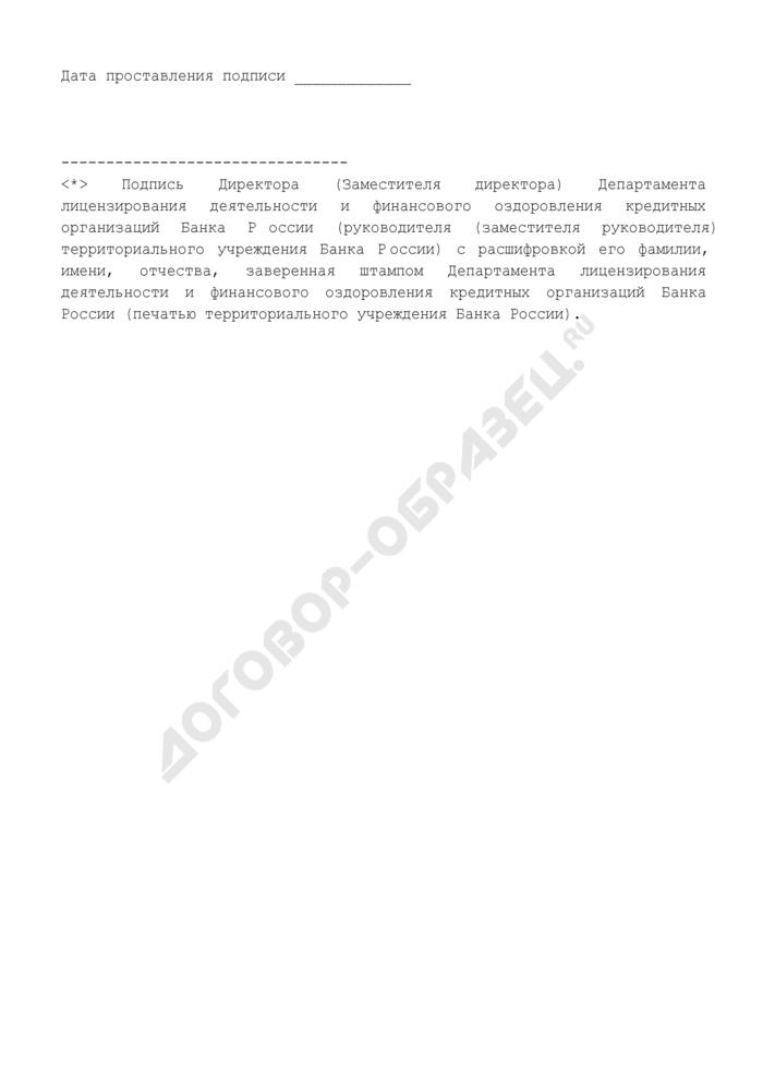 Запись на лицевой стороне выданного Банком России свидетельства о государственной регистрации кредитной организации, получившей статус банка. Страница 2