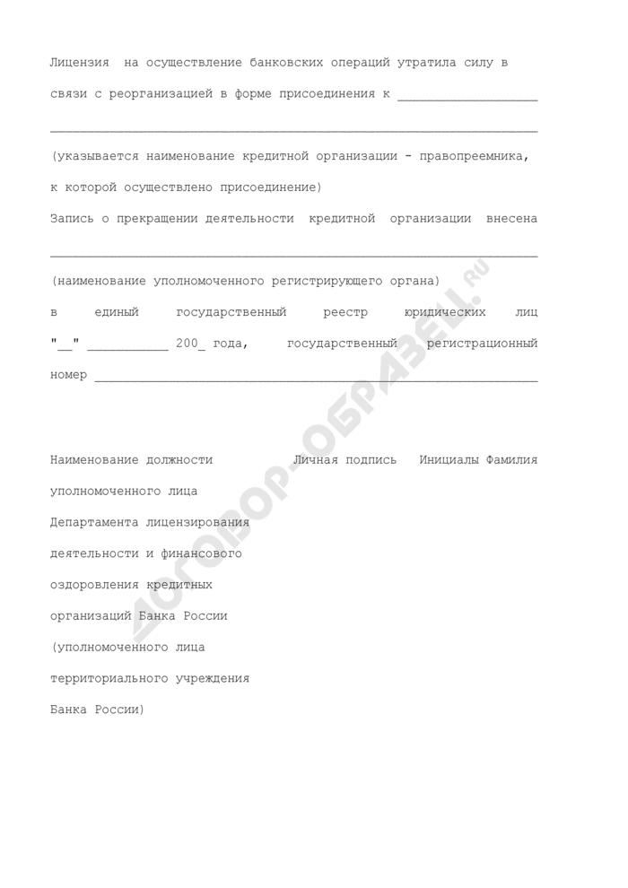 Запись на лицензии кредитной организации о прекращении деятельности в связи с реорганизацией в форме присоединения к ней других кредитных организаций. Страница 1