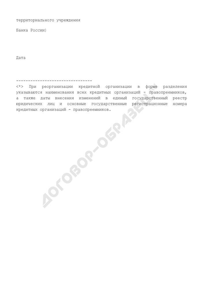 Запись на лицензии кредитной организации о прекращении деятельности в связи с ее реорганизацией в форме преобразования и слияния (разделения). Страница 2