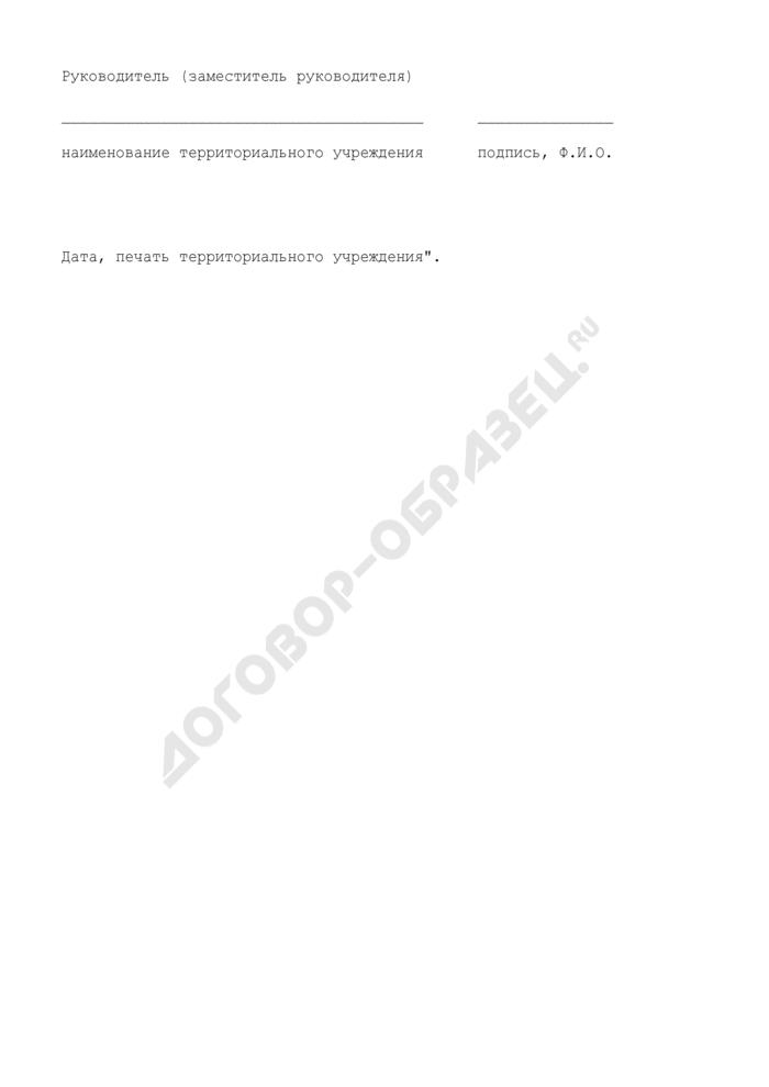 Запись на свидетельстве передвижного пункта кассовых операций банка (филиала) о его аннулировании. Страница 1