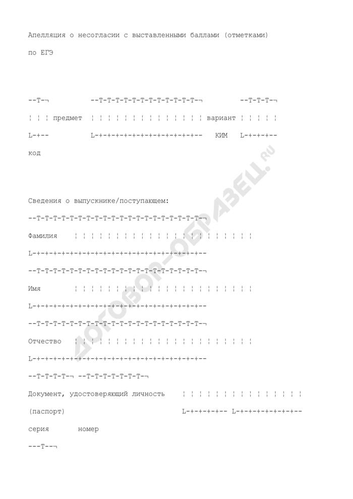 Апелляция о несогласии с выставленными баллами (отметками) по единому государственному экзамену. Форма N 1-АП. Страница 1