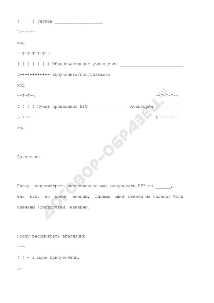 Апелляция о несогласии с выставленными баллами (отметками) по единому государственному экзамену. Форма N 1-АП. Страница 2