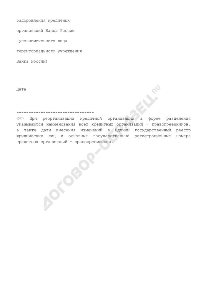 Запись на свидетельстве кредитной организации о прекращении деятельности в связи с ее реорганизацией в форме преобразования и слияния (разделения). Страница 2